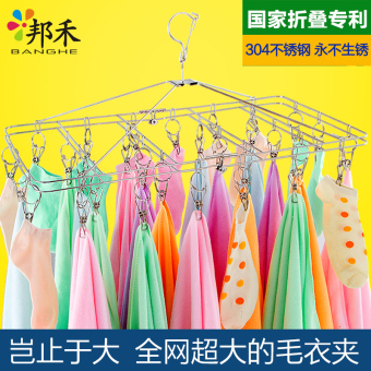 BANGHE Thickened Multi-clip Anti-wind Stainless Steel Clothes Hanger
