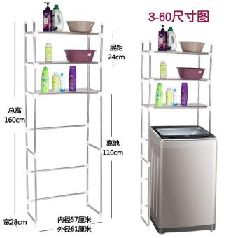 Bathroom Storage Rack/Laundry Washing Machine Rack