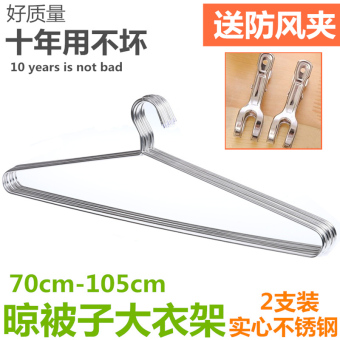Blanket bedsheet stainless steel long hangers large hanger