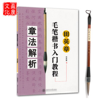 Brush regular script to resolve brush calligraphy copybook