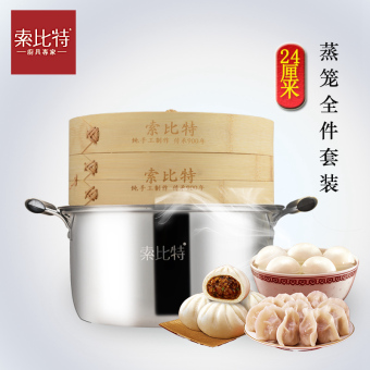 Cable bit 24cm full of bamboo Xiaolongbao steam tray steamer