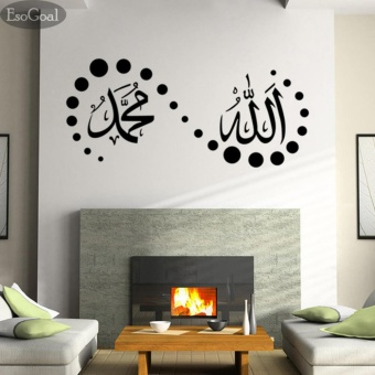 EsoGoal Muslim Style Wall Art Sticker Removable for Home Paint Living Room Bedroom Decal Islamic Decor, 57*26cm - intl