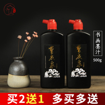 Friends springs 500g Calligraphy Brush calligraphy Painting Ink ink
