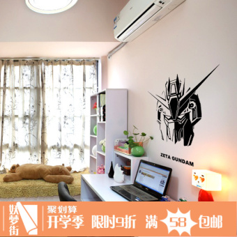 Gundam dream up to coffee Hall dormitory wall stickers
