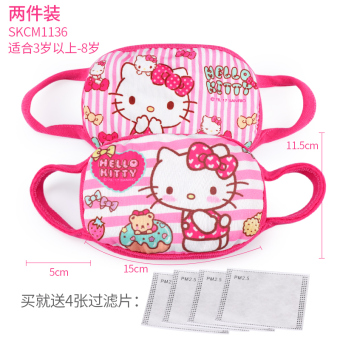 Hello Kitty children's breathable girls masks baby masks