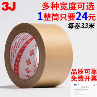 High adhesive frame painted mounting leather adhesive tape kraft paper tape