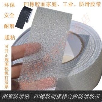High-end bathroom tile non-slip adhesive paper stairs bar non-slip tape