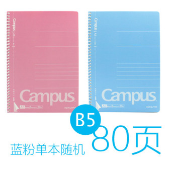 KOKUYO B5 tearable coil book notebook