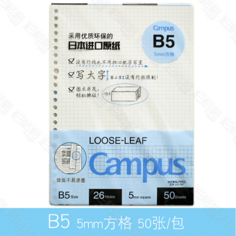 KOKUYO B5/A5 grid loose-leaf paper notebook