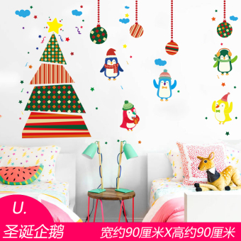 Living room shop mall window sticker wall stickers