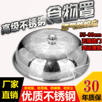 No magnetic thick stainless steel food cover table cover