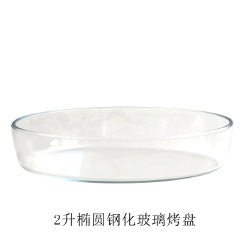 Rectangular tempered glass oven dish heat-resistant tray plate