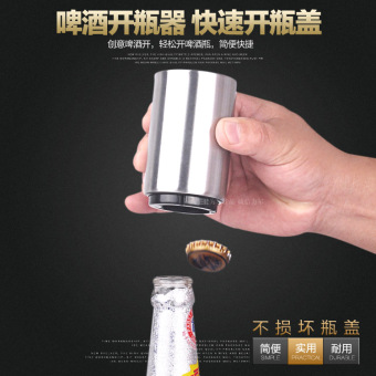 Stainless Steel Automatic beer bottle opener