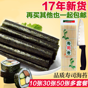 To do sushi material sushi Nori seaweed Board