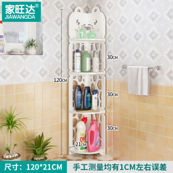 Wanda floor punched shelf bathroom shelf