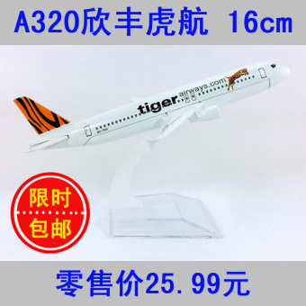 A320/16 cm airplane model Tiger