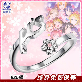 Anime peripheral lucky stone South bird adjustable ring