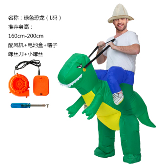 Dinosaur adult children's inflatable shook his head pants