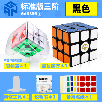 GAN 356 S/GAN 356air three order professional tournament professional cube