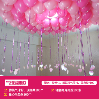 Marriage house birthday party decorative balloon