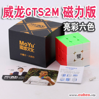 Moyuwenhua gts2/gts2m magnetic three order cube improved version of cherry powder Jade