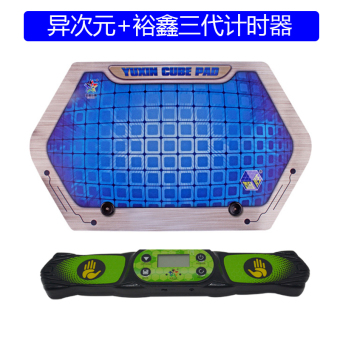 Yu Xin tournament timer outwit Rubik Cube