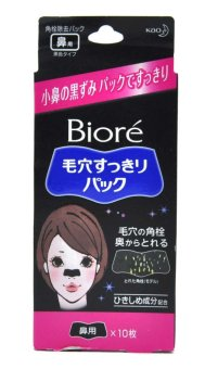 BIORE Nose Pore Cleansing Strips 10's (Black) Price Philippines