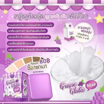 Grape Gluta Soap by MaRin Skincare - 2