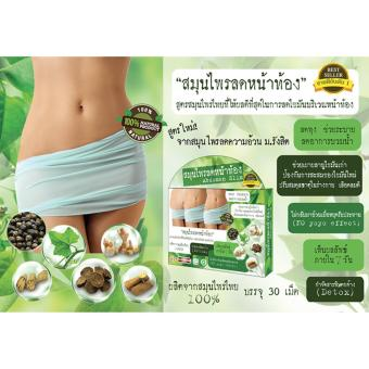 Natural Herbal Abdomen Slim Belly Slimming Weight Loss Diet Pills 30 Capsules Price in Philippines