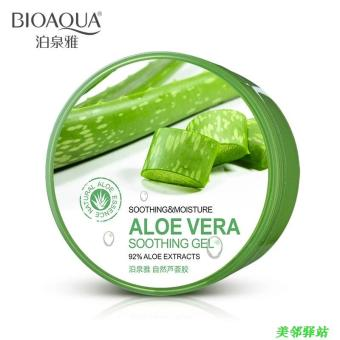 Oil Control sterilization repair moisturizing gel aloe vera gel