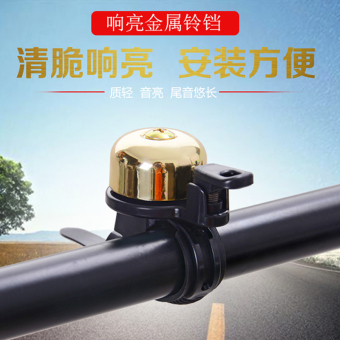 Mountain Bike Bell bicycle bell