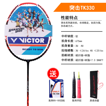 Victor 4utk-330 full carbon single shot Shuttlecocks badminton racket