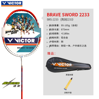 Victor brs1633 amateur fitness badminton racket