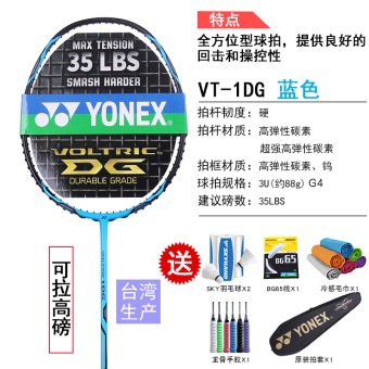 Yonex carbon fiber single shot-badminton racket