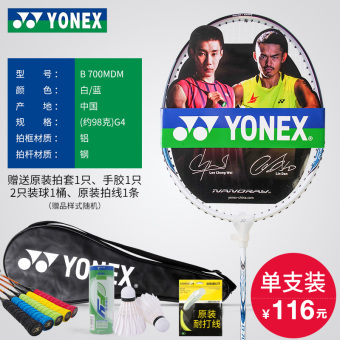 Yonex single shot adult children's badminton racket