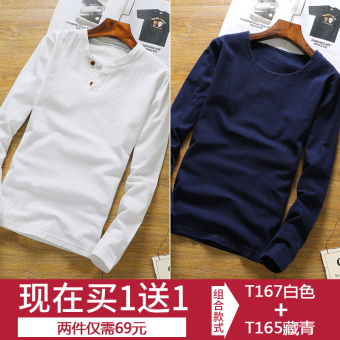 Autumn men's long-sleeved t-shirt (T167 white + T165 dark blue)