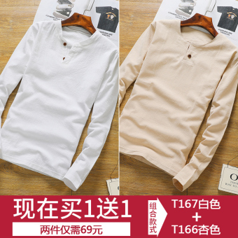Autumn men's long-sleeved t-shirt (T167 white + T166 beige)