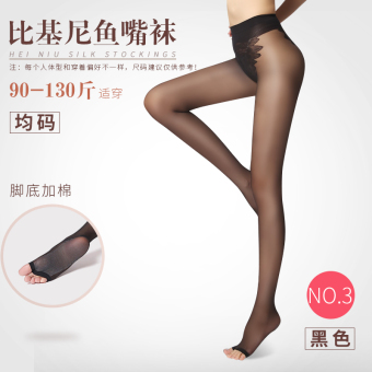 Flesh-colored women's anti-hook Silk socks sexy pantyhose (Open toed socks black)