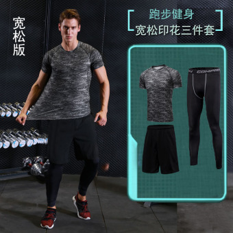 I quick-drying short sleeved slim fit clothing basketball fitness clothes ((LOOESN printed) 3 sets)