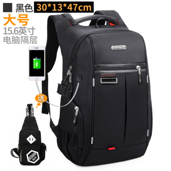 Male business computer bag backpack (Large charging black with chest pack)