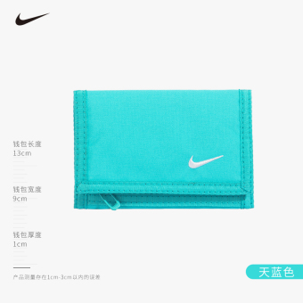 Nike fashion nylon student card holder three fold short wallet (Are code + Sky blue color WXNIA08429NS) (Are code + Sky blue color WXNIA08429NS)