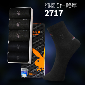 PLAYBOY cotton deodorizing men Socks (Gift Box fifteen)