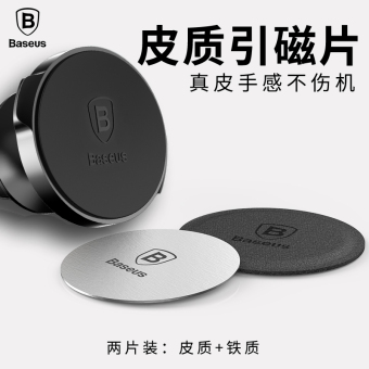BASEUS Magnetic Sheet magnetic car mounted mobile phone support accessories round Iron