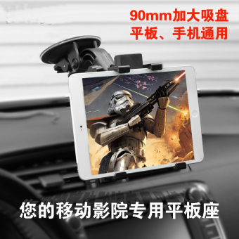 Car mounted mobile phone navigation support tablet computer iPad