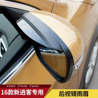 Nissan new rearview mirror side mirror rain gear rain eyebrow