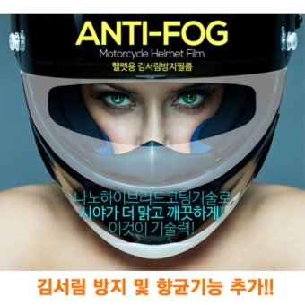 SEWHA Open Face Anti Fog Film for Helmet Visor (Clear)