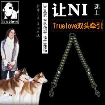 Truelove a drag two Traction Rope head Traction Rope large dog